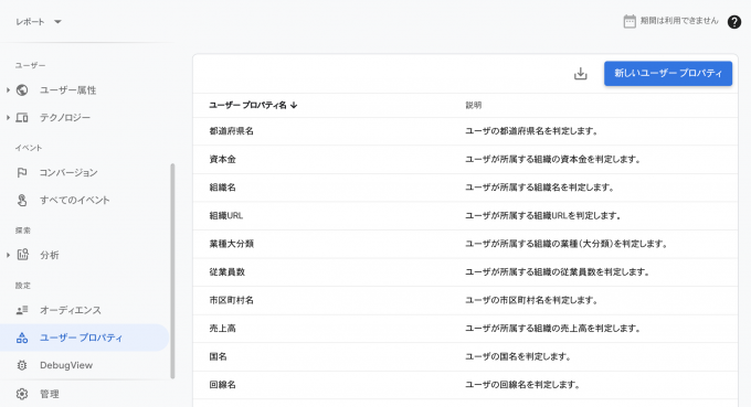 GA4_ユーザープロパティ