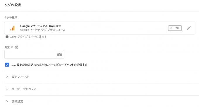 GA4GTM設定_測定ID