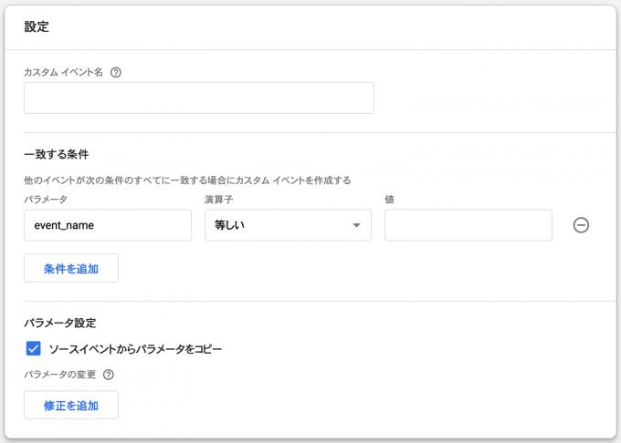 GA4_コンバージョン設定_イベント作成